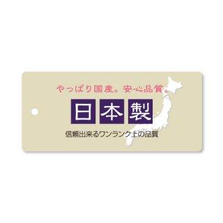 ★1118-09「日本製」下げ札(ラベル) @9.90〜