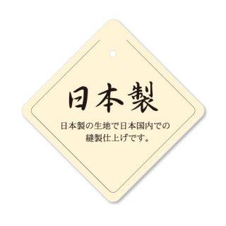 ★1118-00「日本製(菱型・パール)」下げ札(ラベル) @9.90〜