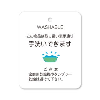 ★1111-00 「手洗いできます」下げ札(ラベル) @9.90〜