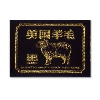 900-02  織ネーム(英国羊毛) 88mm×63mm @30.25〜