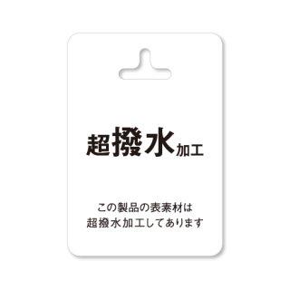 ★1145-10「超撥水加工」下げ札(ラベル) @9.90〜
