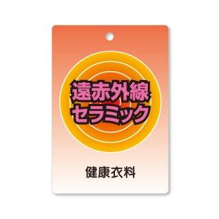 1050-00 遠赤外線セラミック下げ札(ラベル) @9.90〜