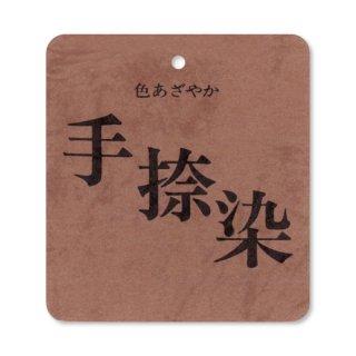 ★1109-00「手捺染」下げ札(ラベル) @9.90〜