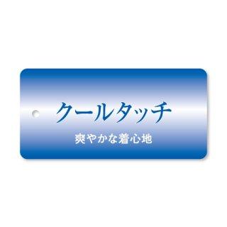 1019-02 クールタッチ下げ札(ラベル) @9.90〜