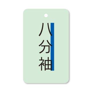 1033-02 八分袖下げ札(ラベル) @9.90〜