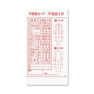 1573-02 不良品カード @4.57〜