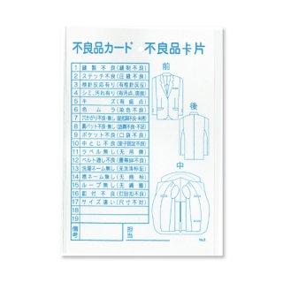 1573-03 不良品カード @4.57〜