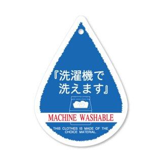 ★1147-21 洗濯機で洗えます下げ札(ラベル)しずく型 @9.90〜