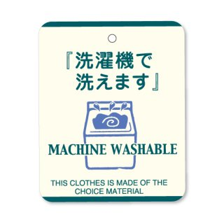 ★1131-00 「洗濯機で洗えます」下げ札(ラベル) @9.90〜