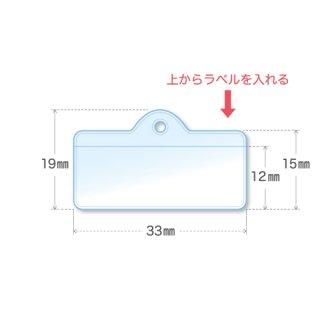 ★1810-07 ラベルケース(店舗ディスプレイ用) 33mm×19mm 上開きタイプ @60〜