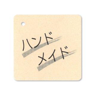 1027-01 「ハンドメイド」下げ札(ラベル) @9.90〜