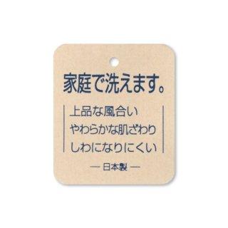 ★1063-00 「家庭で洗えます」下げ札(ラベル) @9.90〜