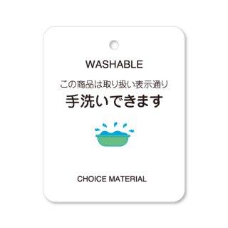 ★1111-01 「手洗いできます」下げ札(ラベル) @9.90〜
