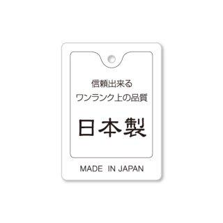 ★1118-60 「日本製」下げ札(ラベル) @9.90〜