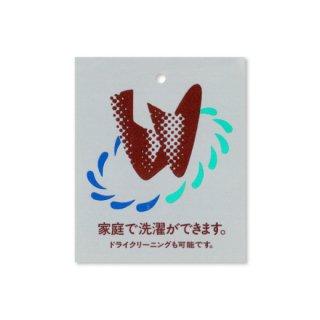 ★1147-09 「家庭で洗濯ができます」下げ札(ラベル) @9.90〜