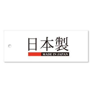 ★1118-54 「日本製」下げ札(ラベル) @9.90〜