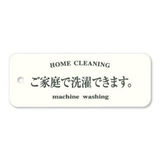 ★1147-13 「ご家庭で洗濯できます」下げ札(ラベル) @9.90〜