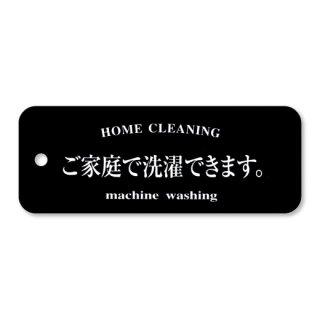 ★1147-05 「ご家庭で洗濯できます」下げ札(ラベル) @9.90〜