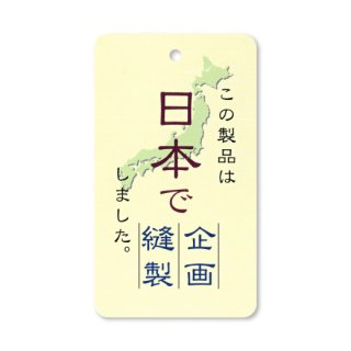 ★1118-16「日本で企画縫製」下げ札(ラベル) @9.90〜