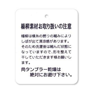 ★1196-00 「楊柳素材お取り扱いの注意」下げ札(ラベル) @9.90〜