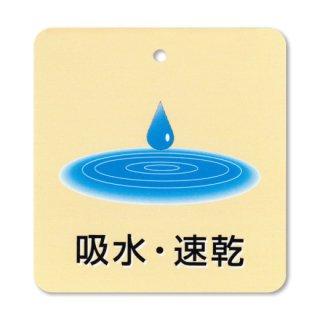 ★1172-01「吸水・速乾」下げ札(ラベル) @9.90〜