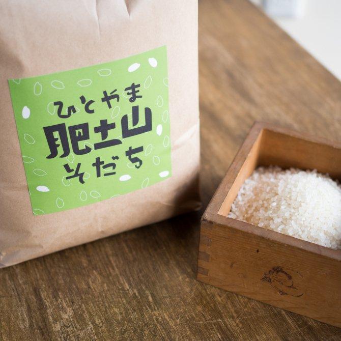 【令和2年産】肥土山そだち米(香川県産コシヒカリ)