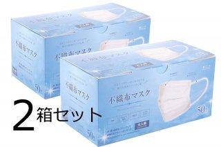 やわらか不織布マスク50枚 2個セットで999円(送料込み)
