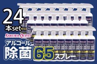 アルコール除菌65% 24本セット