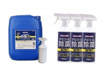 アルコール除菌・安心備蓄セット