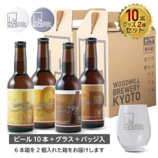 ウッドミルブルワリー・京都【晩酌セット】