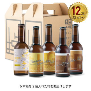 レモンエール・ポンデローザver.&定番4種【12本セット】