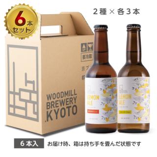 レモンエール飲み比べセット【6本セット】