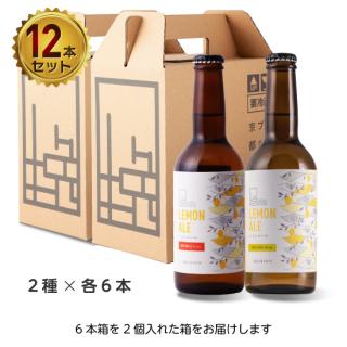 レモンエール飲み比べセット【12本セット】