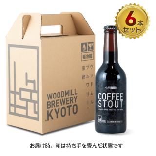 コーヒースタウト【6本セット】