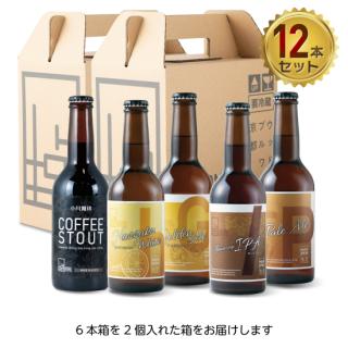 コーヒースタウト&定番4種【12本セット】