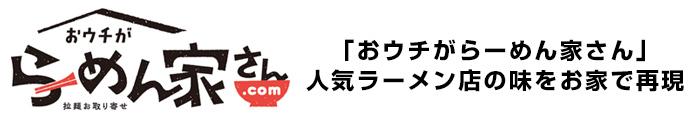 ラーメンとつけ麺の通販サイト - おウチがらーめん家さん.com