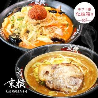 【元祖新潟濃厚味噌 東横】濃厚みそ(2)+辛みそ(2)お得4食セット