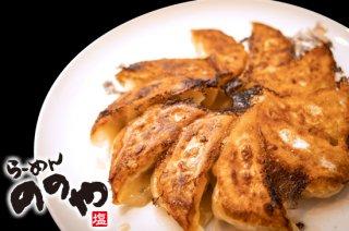 【ののや本店】熱々野菜餃子(20個)