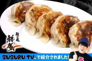 【麺の風 祥気】名物ジャンボ餃子(10個入り)