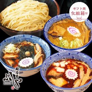 【麺香房 ぶしや】得割☆3種の味別つけ麺セット(天下無双!!つけ麺・辛辛つけ麺・味噌つけ麺)