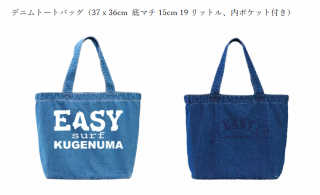 EASYsurfオリジナルトートバッグ