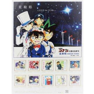 【観光協会】オリジナル切手シートセット