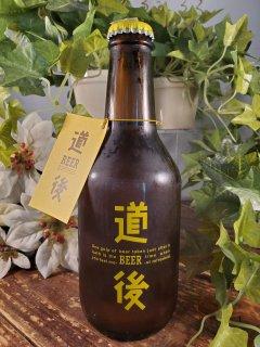 道後ビール ケルシュ330ml【要冷蔵】