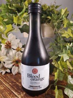 ブラッドオレンジフルーツワイン300ml