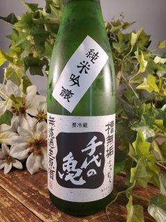千代の亀 純米吟醸槽無垢無濾過生原酒720ml【要冷蔵】