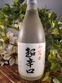 小冨士 本醸造超辛口限定品720ml