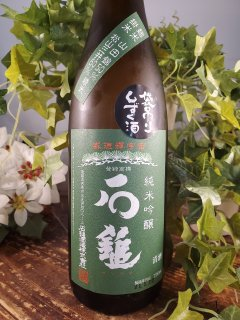 石鎚 袋吊り雫酒斗瓶取り純米吟醸緑ラベル720ml