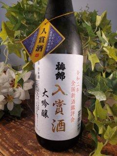 梅錦 大吟醸令和二年全国新酒鑑評会入賞酒720ml