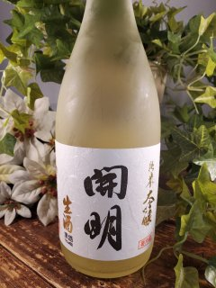 開明 純米大吟醸生酒720ml【要冷蔵】