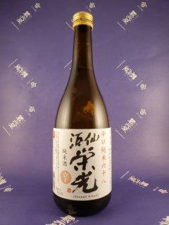 酒仙栄光 辛口純米酒六十八720ml